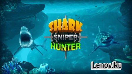 Underwater Shark Sniper Hunter v 1.0 Мод (Unlocked)