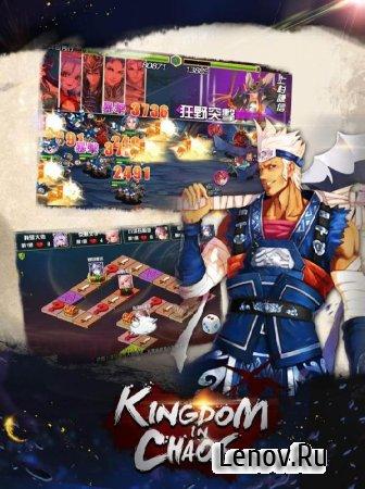Kingdom in Chaos: Conquest v 1.0.5 (God mode/Massive dmg)