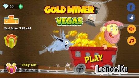 Gold Miner Vegas (обновлено v 1.3.0) (Mod Money)