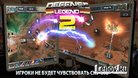 Tower defense-Defense legend 2 v 3.3.1 Мод (Unlimited Money)