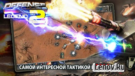 Defense Legends 2: Commander Tower Defense v 3.4.6 (Unlimited Money)