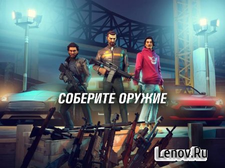 Gangstar New Orleans OpenWorld v 1.5.5e Мод (Unlimited Ammo/No Reload)