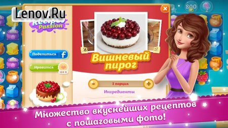 Recipes Passion: Sweet Treats (обновлено v 1941001001) Мод (Unlimited Coins/Jewels/Medals)