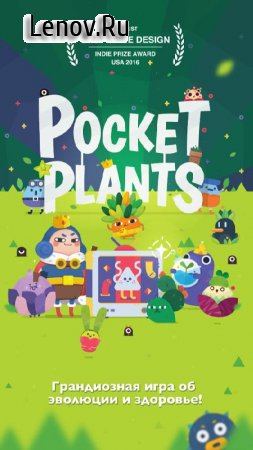 Pocket Plants (обновлено v 2.4.18) (Mod Gems/Energy/Health)