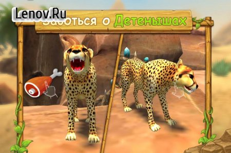 Cheetah Family Sim (обновлено v 3.2.4) (Mod Money)