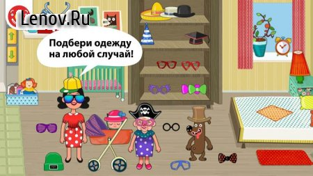 Pepi House v 1.0.53 Мод (Unlocked)