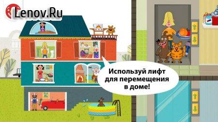 Pepi House v 1.1.02 Мод (Unlocked)