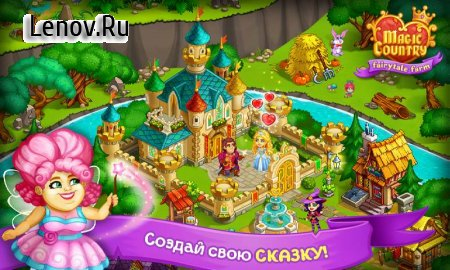 Magic Country: fairy city farm (обновлено v 1.32) (Mod Gems)