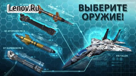 Nemesis: Air Combat v 1.42 Мод (Enemy dmg 50%/Unlimited currency)