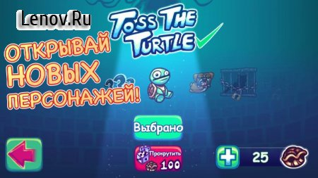 Super Toss The Turtle v 1.172.75 Мод (Unlimited Cash/Shells)