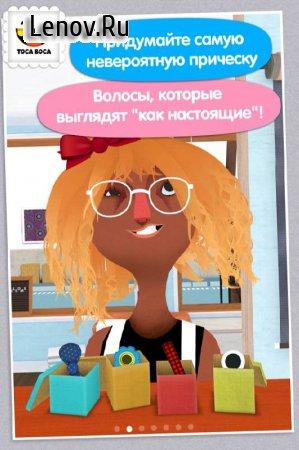 Toca Hair Salon 2 v 1.0.7 Мод (все открыто)