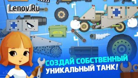 Super Tank Rumble v 3.7.6 Мод (много денег)