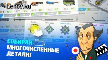 Super Tank Rumble v 4.1.1 Мод (много денег)