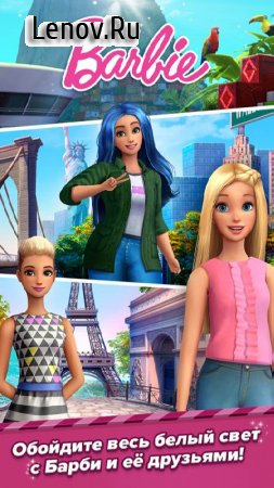 Barbie™ Sparkle Blast™ (обновлено v v 1.2.5) Мод (Unlimited Gems/Coins/Lives/Boosters & More)