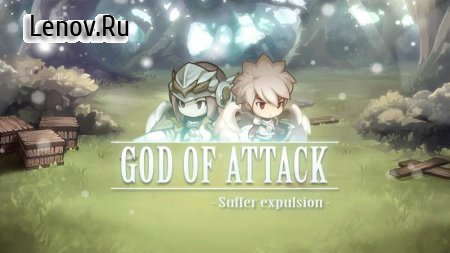 God of Attack v 2.2.6 Мод (Infinite All Currencies)