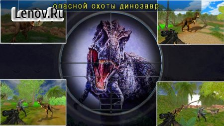 Wild Dinosaur Attack In City v 1.1.3 (Mod Money/Unlocked)