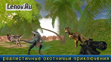 Wild Dinosaur Attack In City v 1.1.3 (Mod Money/Unlocked)