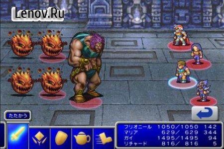 Final Fantasy II (обновлено v 5.02) (Mod Gil)