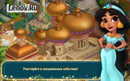 Disney Enchanted Tales v 1.9.2 (Mod Money)