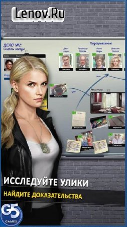 Homicide Squad: Hidden Crimes v 1.16.1700 (Mod Money)