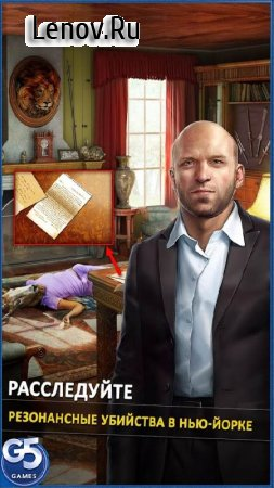 Homicide Squad: Hidden Crimes v 2.33.4100 Мод (много денег)
