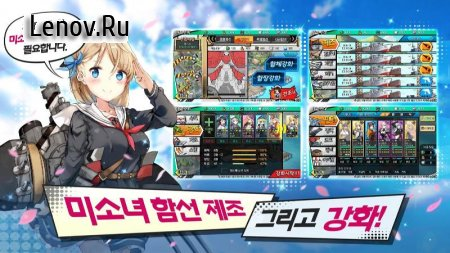 BattleShip Girl v 30.0.0.6 Мод (Unlimited All/Ammo/One Hit)