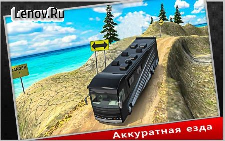 Bus Simulator 2017: Real Bus v 1.0 Мод (Unlocked)