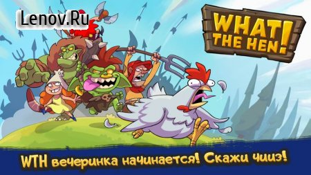  What The Hen! v 2.6.2 Мод (много денег)