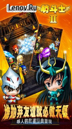 Saint Seiya 2 v 3.0.0 (Mod Money & More)