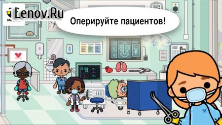 Toca Life: Hospital v 1.2-play Мод (полная версия)