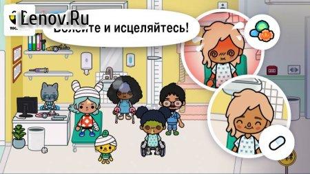 Toca Life: Hospital v 1.1.1-play Мод (полная версия)