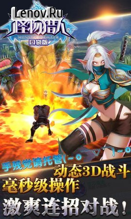 Monster Hunter Pocket Edition v 1.2.11 (Mod Money & More)