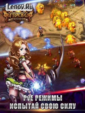Герои: Огнем и Мечом v 12.0.4