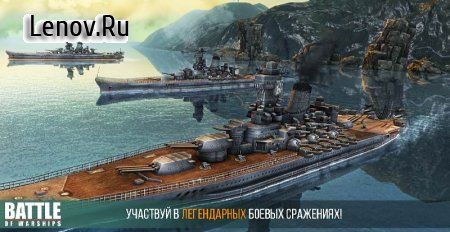 Battle of Warships v 1.67.12 Мод (много денег)