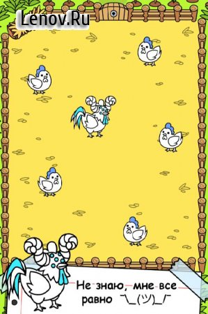 Chicken Evolution - Clicker v 1.2.2 (Mod Money)