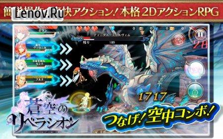 Aozora's Liberationion v 2.1.0 Мод (Weak the monster)