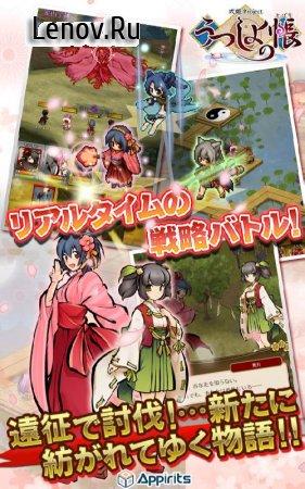 Utsushiyo's book – Japanese style online RPG (обновлено v 1.5.11) (Mod Money & More)