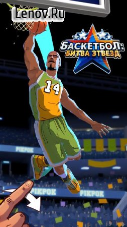 Rival Stars Basketball v 2.9.4 Мод (много денег)