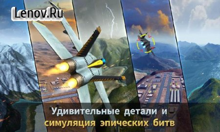 Ace Force: Joint Combat v 1.5.1 Мод (много денег)