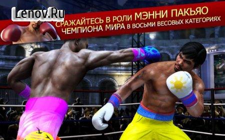 Real Boxing Manny Pacquiao v 1.1.1 Мод (много денег)