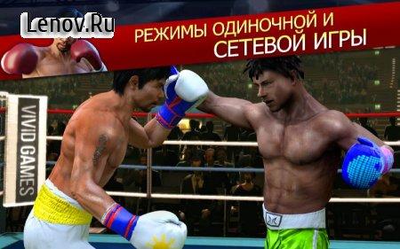 Real Boxing Manny Pacquiao (обновлено v 1.1.0) Мод (много денег)