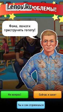Физрук. Симулятор Фомы от ТНТ v 1.6