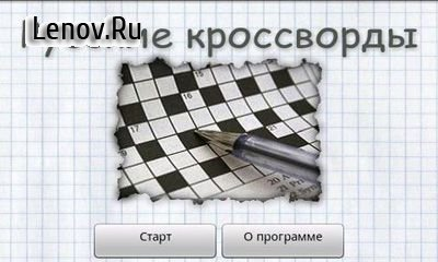 Russian Crosswords v 1.0