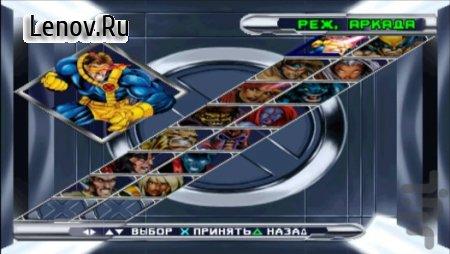 X-Men Mutant Academy 2 v 1.0
