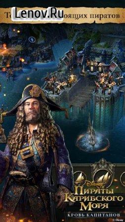 Pirates of the Caribbean: ToW (Пираты Карибского моря: КК) v 1.0.93 Мод (много денег)