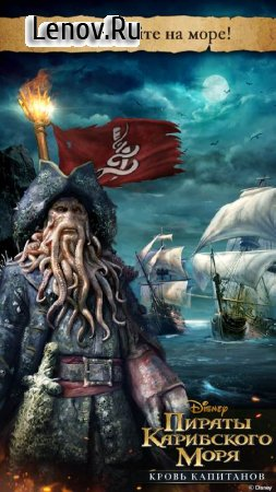 Pirates of the Caribbean: ToW (Пираты Карибского моря: КК) v 1.0.97 Мод (много денег)
