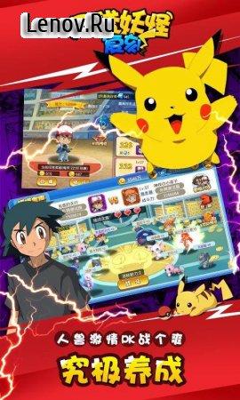 Pokemon engraved v 1.1.5.5 (Mod Money & More)