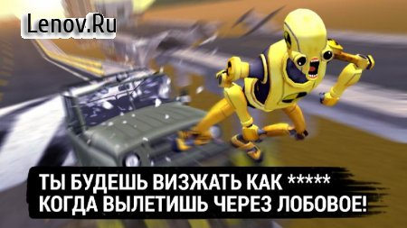 Crash Test Destruction (обновлено v 2.9.2) (Mod Money)