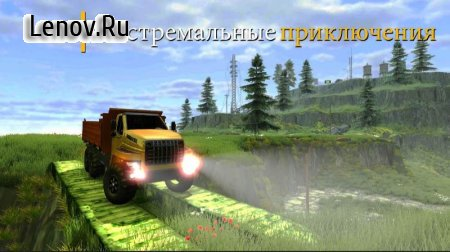 Truck Simulator Offroad 3 v 1.0.1 (Mod Money)