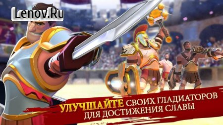 Gladiator Heroes: Online Strategy Games v 3.3.4 Мод (Click Speed X2/Anti Ban)